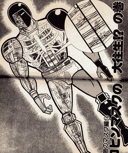 ロボ超人・ウォーズマン.jpg