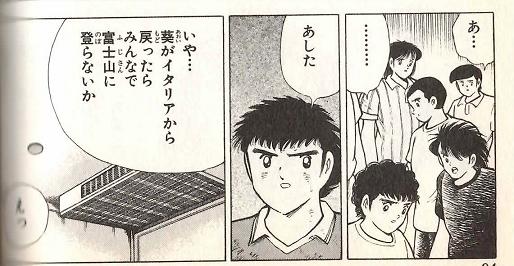 翼 富士登山発言.PNG