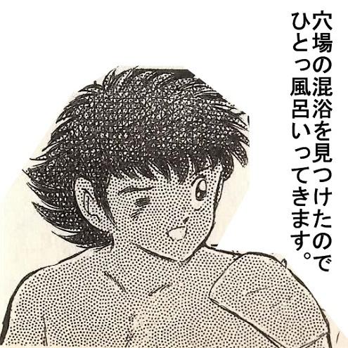 キャプ翼Twitter (TSUBASA3).jpg