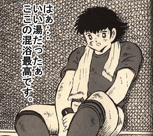 キャプ翼Twitter (TSUBASA4).jpg