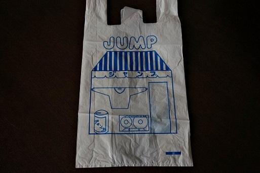 ジャンプレジ袋.JPG