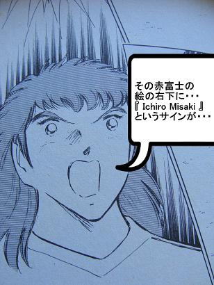 ピエールくん 赤富士.PNG