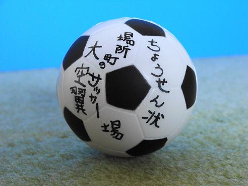 レアグッズ:挑戦状ボール.PNG