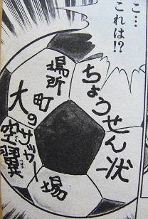 挑戦状ボール.PNG