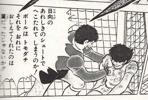 森崎 あれしきのシュート発言.JPG