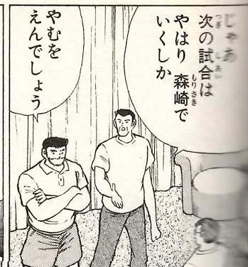 森崎 やむをえない.JPG
