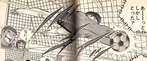 森崎 タイガーショットキャッチ.JPG