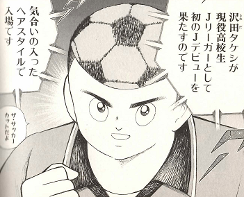 沢田タケシ ザ・サッカーカット.PNG
